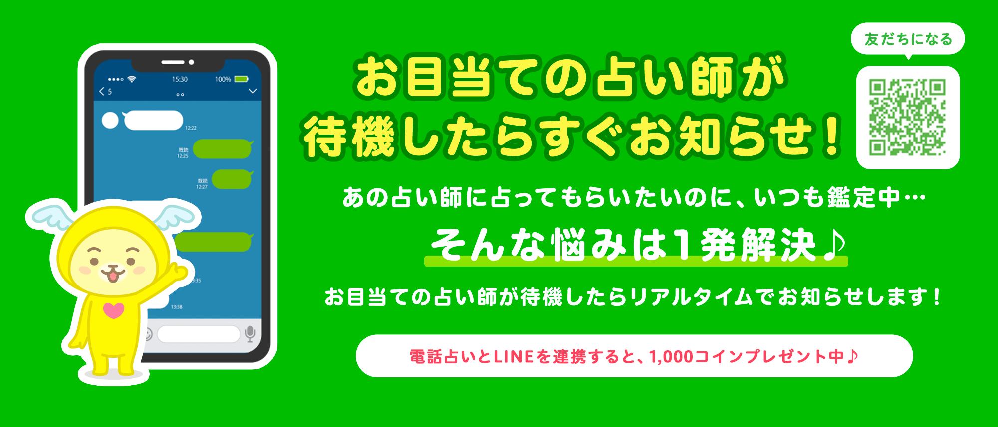 【LINE】エキサイト電話占い公式
