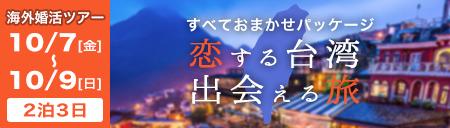 恋する台湾出会える旅