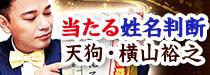 TVで芸能人号泣【本音暴く姓名判断】当たる占い芸人◆天狗・横山裕之