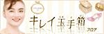 マダム由美子のキレイ玉手箱ブログ
