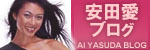 安田愛ブログ